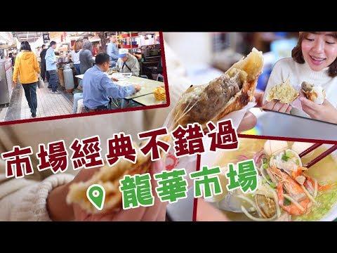 【高雄│市場特輯】美味菜市仔,首選最經典─龍華市場