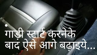 Learn car driving in Hindi for beginners|hindi| lesson 3(how start car steps vaise)|Learn to turn