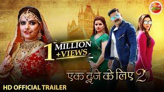 Ek Duje Ke Liye 2 New Bhojpuri Movie Trailer 2021 Pawan Singh Sahar Afsha Madhu
