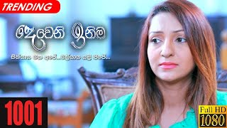 Deweni Inima | Episode 1001 08th February 2021 Thumbnail