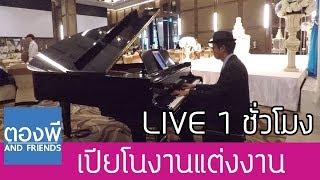 เพลงบรรเลงเปียโนในงานแต่งงาน Live 1 ชั่วโมง by ตองพี