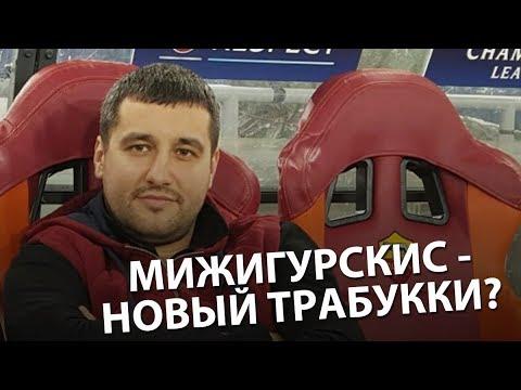 Мижигурскис - новый Трабукки? Live с Короткиным и Егоровым