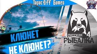 Русская Рыбалка 4 # Рыбалка с ТарасOFF GAMES # Ловим кого нибудь # Стрим