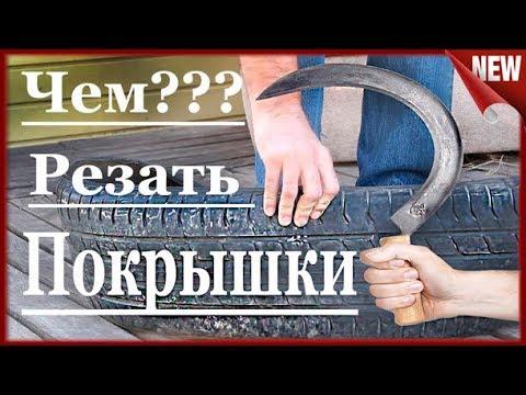 Как разрезать автомобильную покрышку поперек