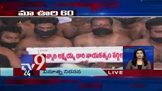 Maa Oori 60 || Top News From Telugu States || 16-11-18 - TV9