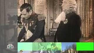 Александр I, часть 1
