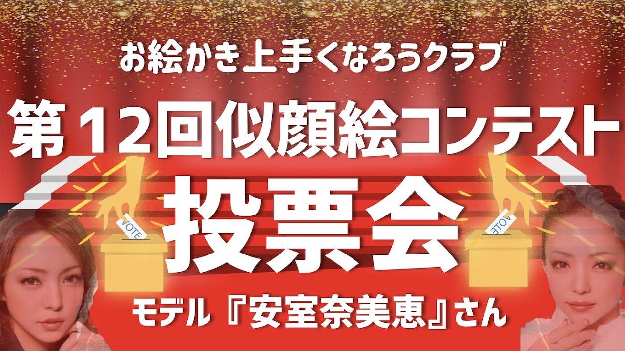 【OUC 第12回似顔絵コンテスト】投票会ご案内・ モデル:安室奈美恵