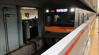 《消滅迫る》京成3050形3054編成(オレンジ帯)が発車するシーン《特急京急久里浜行き運用》