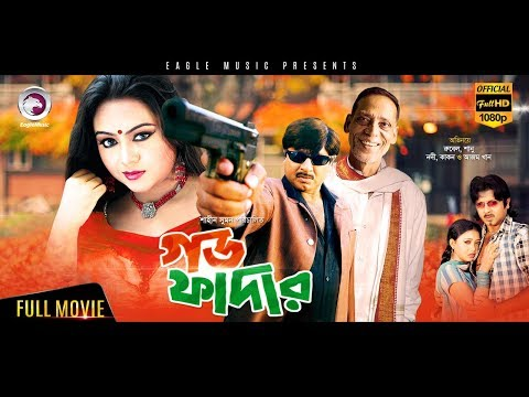 Bangla Movie | Godfather | Rubel, Shanu, Azam Khan | Legend AZAM KHAN Movie | Eagle Movies(OFFICIAL)