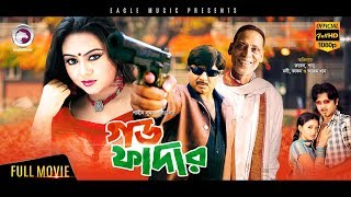 Bangla Movie | Godfather | Rubel, Shanu, Azam Khan | Legend AZAM KHAN Movie | Eagle Movies(OFFICIAL)