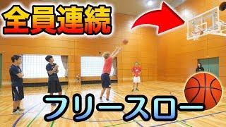 【バスケ】フリースロー『全員連続コンボ』で決めるまで絶対に帰れません!!!!