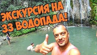 "SEA TOUR / Отдых на море / 13 серия - Экскурсия на ""33 водопада""!"