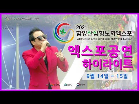 2021함양산삼항노화엑스포 9.14 ~ 09. 15 공연 하이라이트