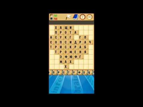 Word Guru Game (by Learning Games for kids by Umachka) - puzzle game for android - gameplay.