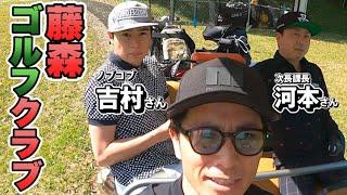 河本さん、吉村さんとガチンコゴルフマッチ!【藤森ゴルフ倶楽部】