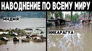Катаклизмы ! Глобальное потепление или изменение климата?  Наводнение по всему миру! Climate Change