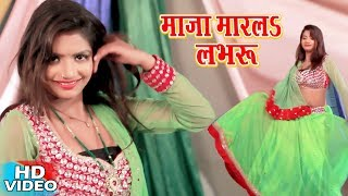 HD- माजा मारलाs ए लभरु || Maja Marla A Loveru || Bittu Singh || Bhojpuri Video Song 2018 New