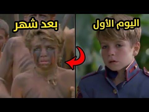 وش يصير لو تترك اطفال لوحدهم بجزيرة I نظريات مرعبة