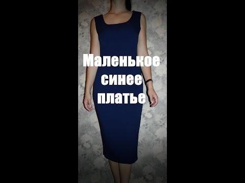 Маленькое синее платье своими руками