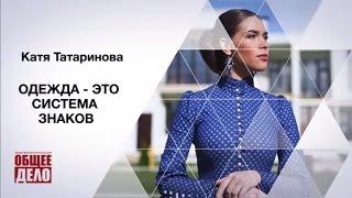 Одежда это система знаков! Катерина Дорохова