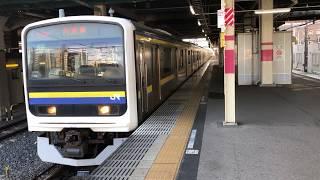 209系2100番台マリC606編成+マリC419編成蘇我発車