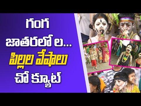 గంగ జాతరలో ల... పిల్లల వేషాలు చో క్యూట్ || Speciality Of Tirupati Gangamma Jatara || Dildar Varthalu