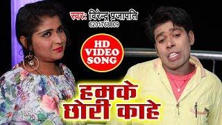 Virender Prajapati का सबसे नया हिट गाना 2019 - Hamke Chhodi Kahe - Bhojpuri Hit Song 2019