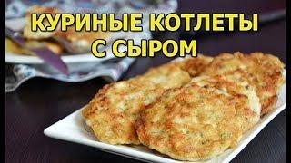 Котлеты из курицы с сыром. Дети просят добавки всегда