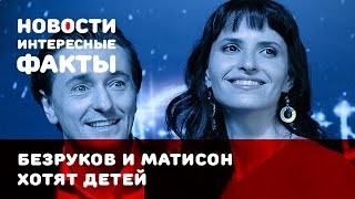 Сергей Безруков и Анна Матисон хотят детей
