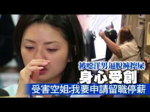 被噁洋男逼脫褲擦屎身心受創 受害空姐:我要申請留職停薪 | 台灣蘋果日報
