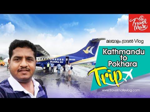 Kathmandu to Pokhara Flight Trip | Malayalam Vlog Nepal Part 4