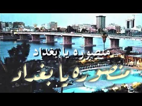 The choir - Mansourah Ya Baghdad 2011 المجموعة - منصورة يا بغداد منصوره يابغداد التوزيع الجديد
