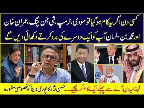Hassan Nisar: کسی دن اگر یہ کام ہوگیا تو مودی،ٹرمپ،شی جن پنگ،عمران خان اور محمد بن سلمان آپ کو ایک دوسرے کی۔۔۔