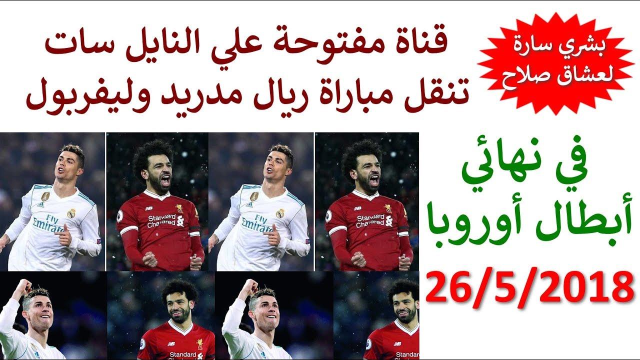 قناة مفتوحة علي النايل سات تنقل مباراة ليفربول وريال مدريد يوم 26/5/2018 في نهائي بطولة اوروبا مجانا