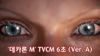 데카론M TV CM 6초 (Ver. A)