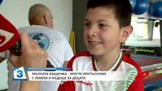 """""""Патарински LIVE"""": Малката къщика - място препълнено с любов и радост за децата!"""