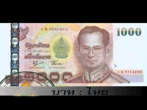 mp4สกุลเงิน อาเซียน