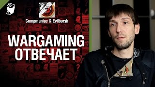 Wargaming отвечает №1 feat Антон Панков от Evilborsh и Compmaniac [World of Tanks]
