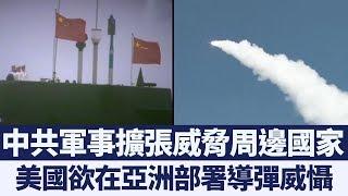 中俄發展導彈威脅歐亞安全 美盼三方簽署裁軍協議|新唐人亞太電視|20190806