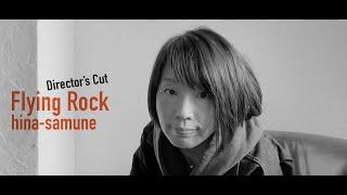 【Director's Cut 】Flying Rock [試聴MOViE ]
