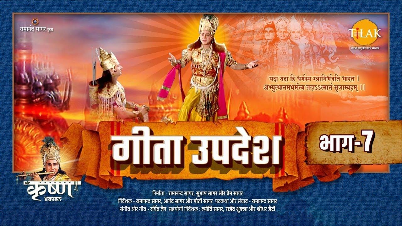 गीता उपदेश | Geeta Updesh | Part 7