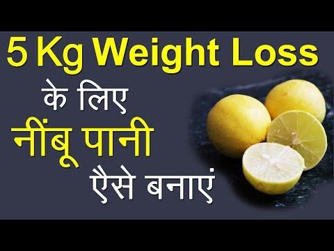 5 Kg वज़न घटाने के लिए नींबू पानी ऐसे बनाएं | Lemon Water For Weight Loss | Health Benefits in Hindi
