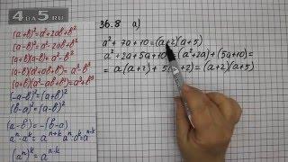 Упражнение 36.8. Вариант А. Алгебра 7 класс Мордкович А.Г.