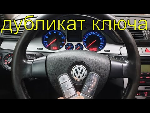 Дубликат ключа Фольксваген Б6, изготовление автомобильных ключей, прописка чип ключа, Раменское