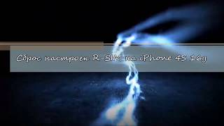 Скидання налаштувань R-SIM на iPhone 4S 16g Reset R-SIM settings to iPhone 4S 16g