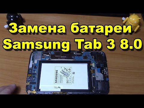 Замена батареи Samsung Tab 3 8.0