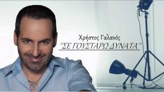 Se Goustaro Dinata - Xristos Galanos  New Song 2014