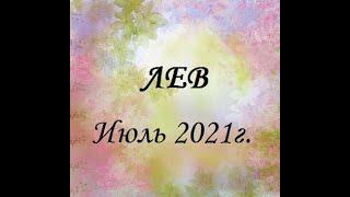 ЛЕВ – Июль 2021г.! ТАРО прогноз (гороскоп)