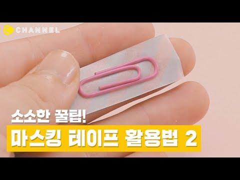 [꿀팁] 소소한 꿀팁! 마스킹 테이프 활용법 2   씨채널 코리아