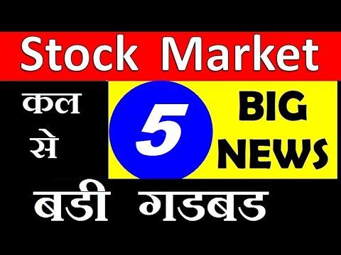 Stock Market 5 Big News ⚫ Latest Share Market News ⚫ Latest Stock Market News ⚫ Business News SMKC